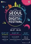 2018 서울국제디지털페스티벌 10월27일~31일 5일간 개최