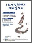 공공기관과 민간기업이 함께 미래일자리 박람회 개최