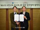 에너지정보문화재단, 서울시평생교육진흥원과 에너지 시민교육 공조