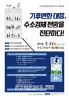 국회기후변화포럼, 수소경제 정책토론회 개최