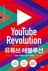 (볼 만한 새 책)'유튜브 레볼루션'·'인생 우화' 외