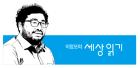(이정모의세상읽기)검색! 텀블벅 MARC