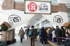하나투어, 일본 니가타 사케노진 상품 출시