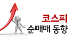 26일 코스피 순매매 외국인 상위종목(잠정)
