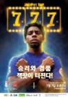 수원삼성 내달 7일 제주전 '이벤트'