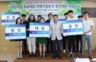 인천TP, 희망이음 프로젝트 지역기업분석 경진대회 6팀 시상