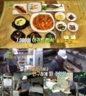 '2TV생생정보 리얼가왕' 아귀찜 정식 맛집 공개… 7천 원에 돈가스, 고등어구이, 달걀찜까지 '푸짐'