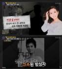'별별톡쇼' 방성자, 거짓 진술 이유?… '유부남 재벌2세 애인 있었다'