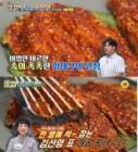 만물상 황태구이, '추석 레시피' 속은 촉촉+쫄깃하게 씹히는 매콤한 황태구이 '화제'…비법과 레시피는?