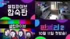 '판벌려 시즌2' 오늘(11일) 첫 공개…송은이·신봉선·김신영·안영미 합숙 생활