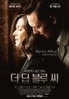 영화 '더 딥블루씨' 소유욕이 부른 치명적인 사랑… '로키' 톰 히들스턴 주연
