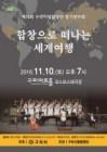구리시립합창단, 10일 '제11회 정기연주회' 합창으로 떠나는 세계여행