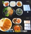 '2tv 저녁 생생정보' 초저가의 비밀, 3500원 돌솥비빔밥·7000원 수제돈까스 맛집…비빔밥앤김밥·명가돈까스