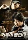 영화 '거북이 달린다', 김윤석X정경호 '빠른놈 위에 질긴놈' 누적 관객수는?