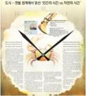 '인천경제청 영종2 매립지 개발' 찬반 가열