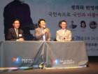 민주평통 이천시협의회, 평화통일 한마당 토크쇼 개최