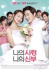 영화 '나의 사랑 나의 신부', 신민아X조정석 '결혼하면 다이래?'… 관객수는?