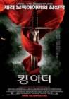 영화 '킹아더', 서양 역사상 가장 위대한 전설… 누적 관객수는?