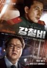 영화 '강철비' 정우성X곽도원 '북한 쿠데타 발생'… 누적 관객수는?