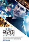 영화 '잭 리처:네버 고 백' 톰 크루즈의 화끈한 액션…흥행 성적은?