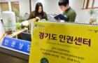'체육계 성폭력' 근절나선 경기도·도교육청