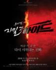 지킬앤하이드 6차 티켓 오픈…홍광호 지킬 만날 마지막 기회