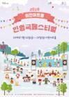 이천아트홀, 25일부터 인형극 페스티벌 개최