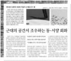 인천 중구 갤러리 서담재 '마음의 소리를 보다' 展
