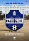 엠넷 '고등래퍼3' 내달 22일 첫방송… 더 콰이엇·코드 쿤스트·그루비룸 등 합류