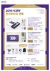 FC안양, 22일 연간회원권 온라인 판매 개시