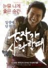 영화 '남자가 사랑할때' 평생 단 한 번의 사랑…황정민x한혜진 주연