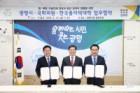전문직업인 양성시설인 한국폴리텍대학 융합기술교육원 광명에 설립
