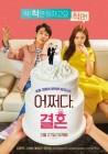 '어쩌다 결혼' 부모 등쌀에 못 이겨 결혼에 골인(?)한 두 남녀, 김동욱X고성희 주연