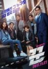 영화 '꾼' 누구도 믿지 못할, '꾼'들의 예측불가 팀플레이…현빈x유지태 주연