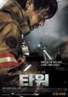 '타워' 108층 초고층 빌딩 화재, 사랑하는 사람을 위해 반드시 살아야 한다… 관객수는?