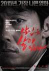 악인을 쫓다 악인이 돼다…영화 '악인은 살아있다' 김회근 감독·박병은 주연
