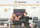 소이현, 남편 인교진과 라디오 럽스타그램… '넘치는 흥' 훈훈