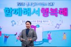 """최태원 SK 회장, '행복얼라이언스 데이'서 """"결식아동문제 해결해야"""""""
