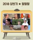 '★말말말'로 보는 2018 상반기 시선강탈 예능 캐릭터