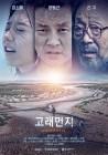 베일 벗은 '고래먼지', 양동근-김소혜 영화 같은 케미 기대