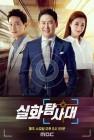'이상한 나라의 며느리' 수→목 편성 변경, '실화탐사대' 오늘(12일) 첫 방송