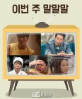 김종국·조인성, '결혼' 이제는 말할 수 있다