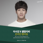 '셀럽티비' 이시강, 오늘(12일) 온라인 팬미팅 개최