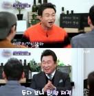 '인생술집' 김준호·박성광, 셀프 유행어로 단합