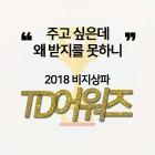 김남주, CJ·종편 PD들이 뽑은 2018 연기대상