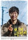 '왜그래 풍상씨' 평일극의 주말화, KBS의 한 수 통한걸까