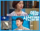 장범준부터 소이현까지, 예능 HOT 스타