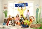 '와이키키2' 첫 방송 D-DAY, 제작진이 밝힌 '꿀잼' 보장 관전 포인트