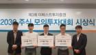 이베스트투자증권, '2030 주식 모의투자대회' 시상식
