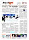 먼저 만나는 에너지경제신문 헤드라인 - 8월 17일